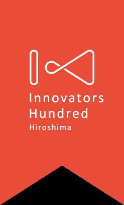 Innovators Hundred Hiroshima イノベーターズ100広島